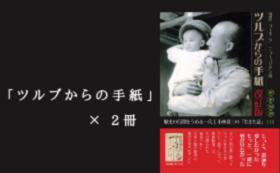 【ツルブからの手紙・軍事郵便が伝える親子の絆】10,000円コース