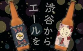 渋谷エールカフェ ドリンク無料券