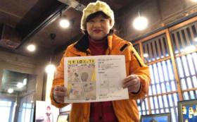 蔵ファン文化体験コース#2