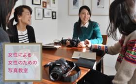 【クラファン特別価格!】写真教室を受講