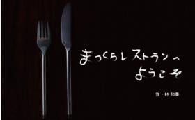 『まっくらレストランへ ようこそ』写真絵本1冊