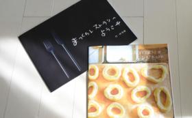 【150部限定のおまけ本1冊付き】『まっくらレストランへ ようこそ』写真絵本1冊