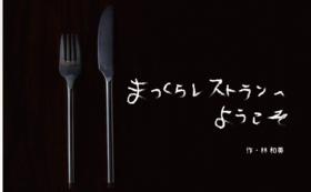 【プレゼントに】『まっくらレストランへ ようこそ』写真絵本1冊+プレゼント用1冊
