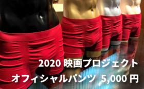 2020映画プロジェクトオフィシャルパンツ