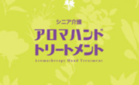 アロマハンドトリートメント講座DVD付きテキスト