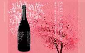 【冬の櫻 啓翁桜】 +【櫻花火ラベル日本酒1本】