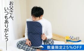 【父の日にオススメ!限定10個25%OFF特別価格】ギフトコース!枕カバー2枚セット