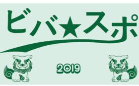 「ビバ☆スポ2019」しっかり応援コース(5000円)