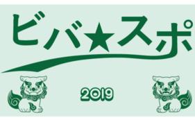 「ビバ☆スポ2019」がっつり応援コース(10000円)