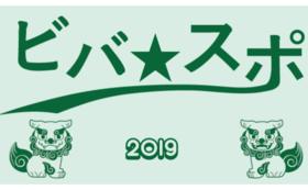 「ビバ☆スポ2019」どっぷり応援コース(30000円)
