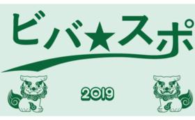 「ビバ☆スポ2019」全力応援コース(50000円)