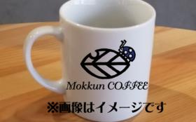 クラファン限定・もっくん珈琲ロゴ入りマグカップ+コーヒー10杯券