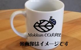 クラファン限定・もっくん珈琲ロゴ入りマグカップ+コーヒー豆3種類(200g×3袋)