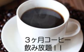 クラファン限定・もっくん珈琲ロゴ入りマグカップ+3ヶ月フリーコーヒーチケット