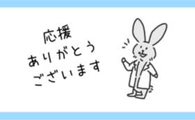 【1万円 】HP開設を応援!
