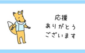【3万円 】HP開設を応援!