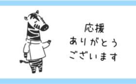 【5万円 】HP開設を応援!