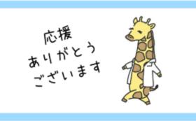 【10万円 】HP開設を応援!