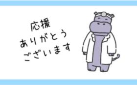 【30万円 】HP開設を応援!