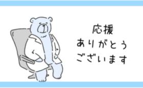 【50万円 】HP開設を応援!