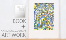 (8) サポーター限定ステッカー+書籍1冊+水口菜津子作品『spiral trips』