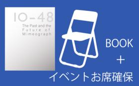 (2)【お得なリターン】イベントお席確保+サポーター限定ステッカー+書籍