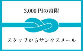 【3,000円の寄附】スタッフからサンクスメール