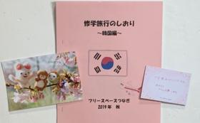 いってらっしゃい応援プラン~修学旅行冊子コース~