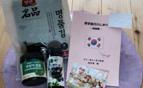 韓国満喫プラン~韓国おみやげ(大)コース~
