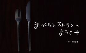『まっくらレストランへ ようこそ』PDFデータ