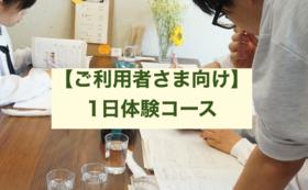 【ご利用者様向け】「benten study place」1日体験コース