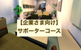 【企業様向け】「benten study place」サポーターコース