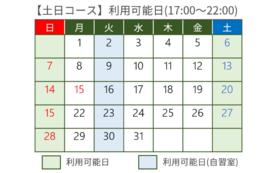 【ご利用者様向け】高校生土日コース(入会金+1ヶ月利用権=5万円+税→2万円!)
