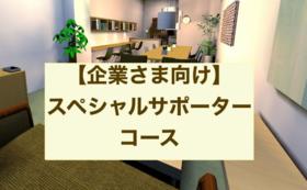 【企業様向け】「benten study place」スペシャルサポーターコース