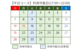 【ご利用者様向け】高校生平日コース(入会金+1ヶ月利用権=7万円+税→4万円!)