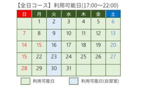 【ご利用者様向け】高校生全日コース(入会金+1ヶ月利用権=8万円+税→5万円!)