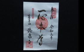 【遙拝コース】今回の支援者様限定の徳泉寺の御朱印つき