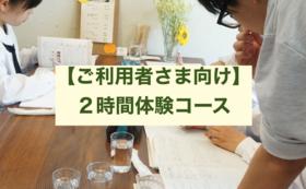 【ご利用者様向け】「benten study place」2時間体験コース