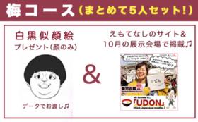 【5000円引き!お友達と一緒に!】梅コース×5