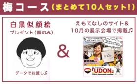 【10000円引き!団体さまみんなで!】梅コース×10