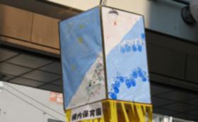 横内保育園てづくり行燈の絵(1面)プレゼント!