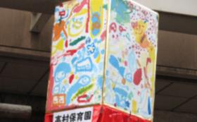 高村保育園てづくり行燈の絵(1面)プレゼント!