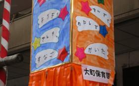 大町保育園てづくり行燈の絵(1面)プレゼント!