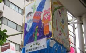 そうぜん放課後児童クラブてづくり行燈の絵(1面)プレゼント!