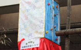 まつばら放課後児童クラブてづくり行燈の絵(1面)プレゼント!