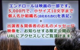 5,000円支援コース