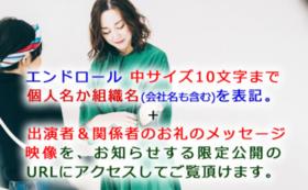 10,000円支援コース