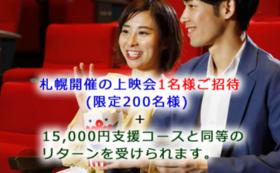 20,000円 札幌開催・上映会コース(限定200)