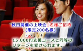 20,000円 秋田開催・上映会コース(限定200)