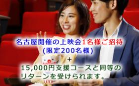20,000円 名古屋開催・上映会コース(限定200)